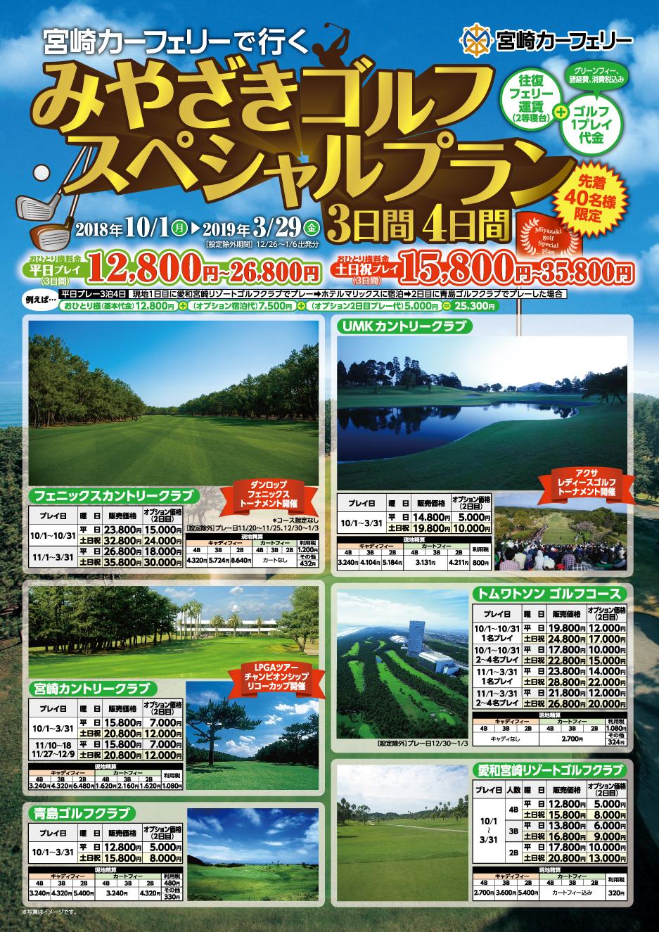 みやざきゴルフスペシャルプラン