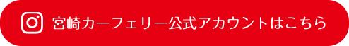 宮崎カーフェリー公式アカウントはこちら