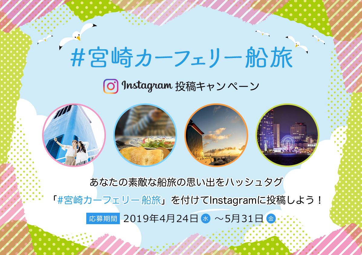 #宮崎カーフェリー船旅 instagram投稿キャンペーン あなたの素敵な船旅の思い出をハッシュタグ「#宮崎カーフェリー 船旅」を付けてInstagramに投稿しよう! 応募期間 2019年4月24日(水)~5月31日(金)