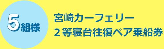 5名様 宮崎カーフェリー 2等寝台往復ペア乗船券