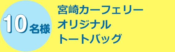 10名様 宮崎カーフェリー オリジナルトートバッグ