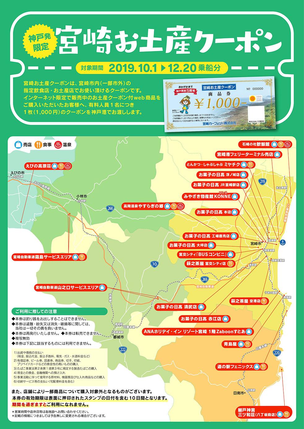 神戸発限定 宮崎お土産クーポン【2019年10月1日〜12月20日乗船分】