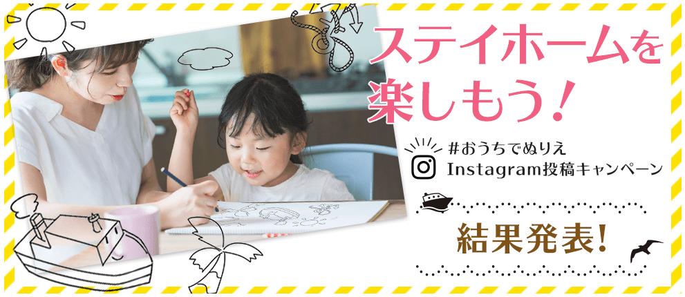 ステイホームを楽しもう! #おうちでぬりえ Instagram投稿キャンペーン 結果発表
