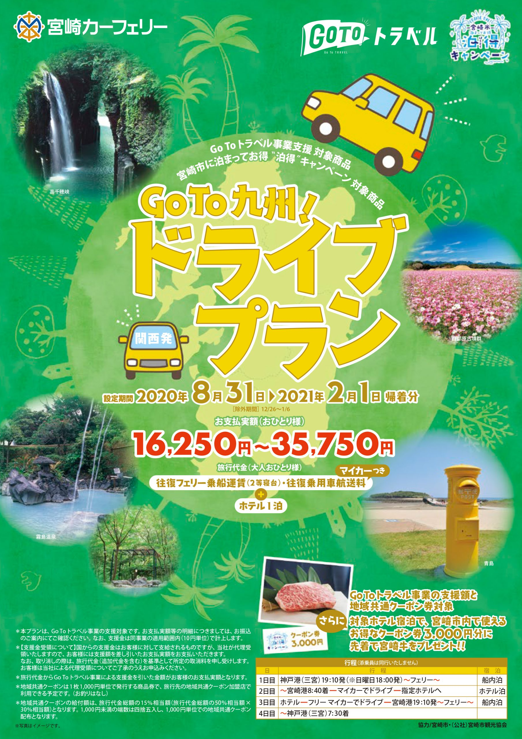 GoTo九州!ドライブプラン