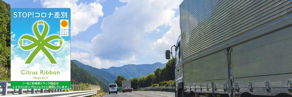 コロナに負けない! トラックドライバー応援キャンペーン