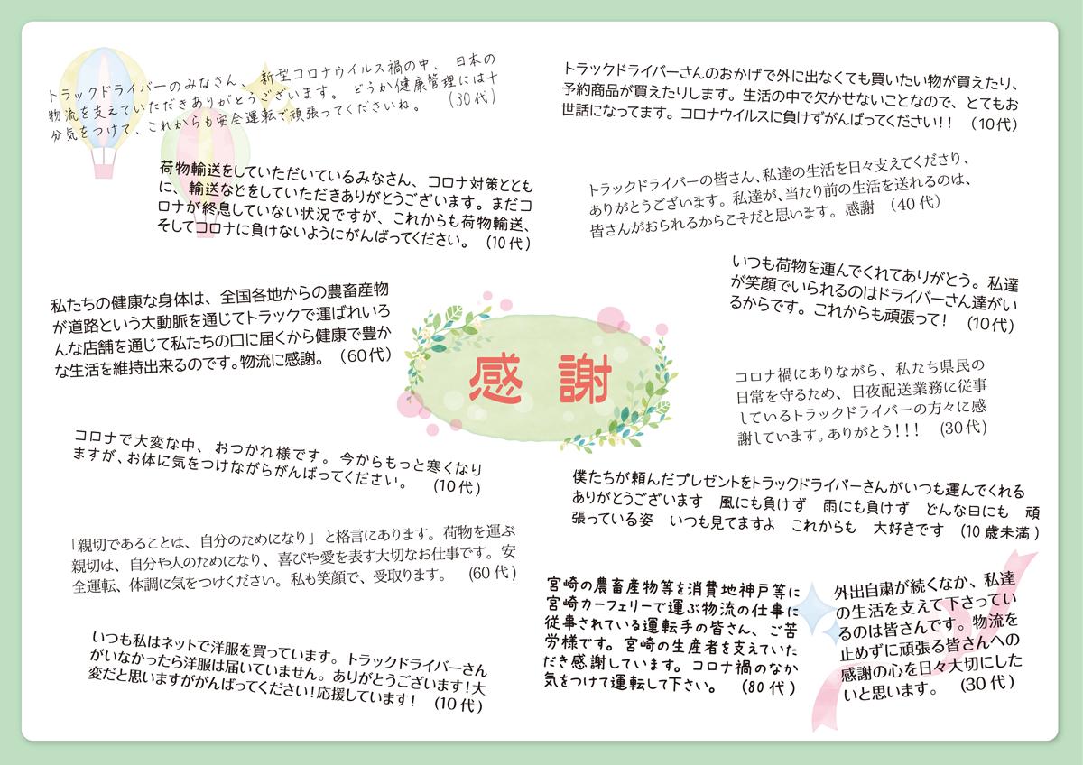応援メッセージ4裏面