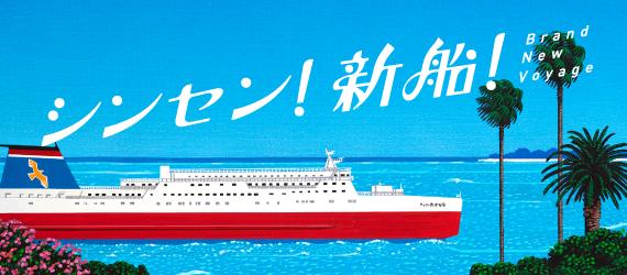 シンセン!新船! Brand New Voyage